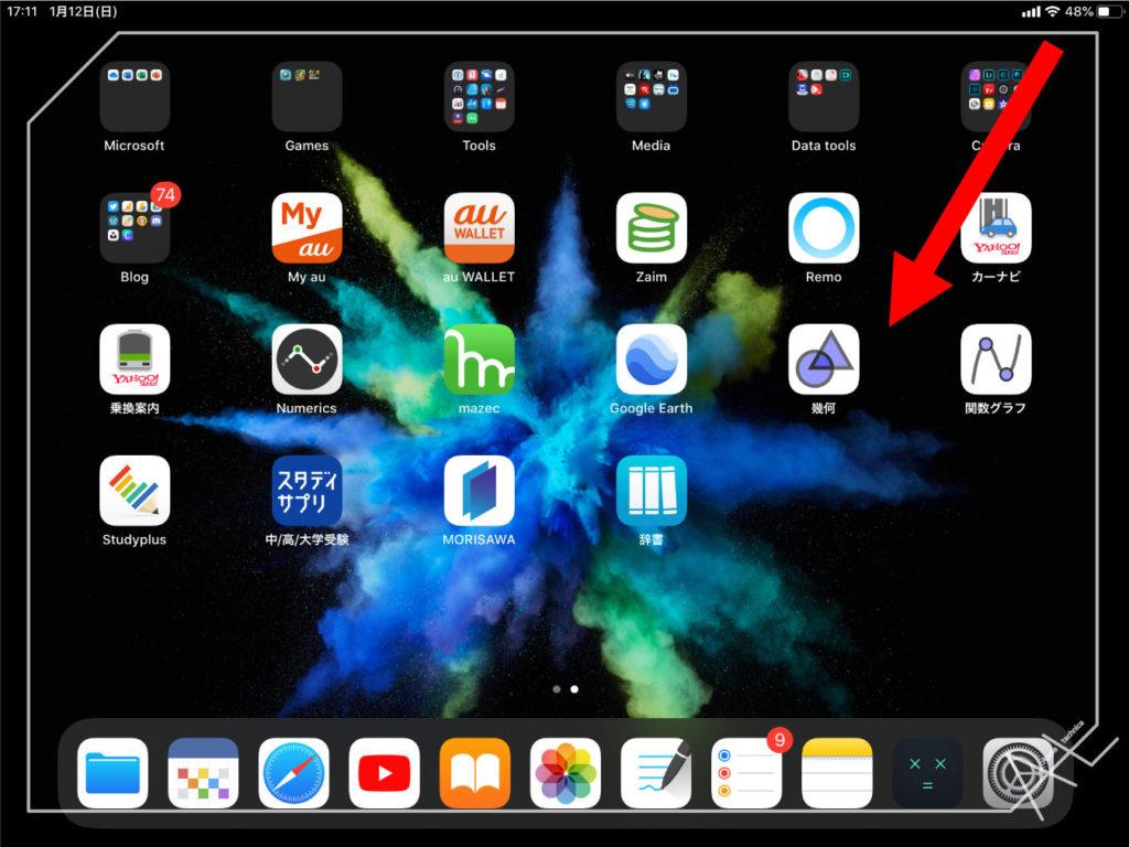 iPadおやすみモード1