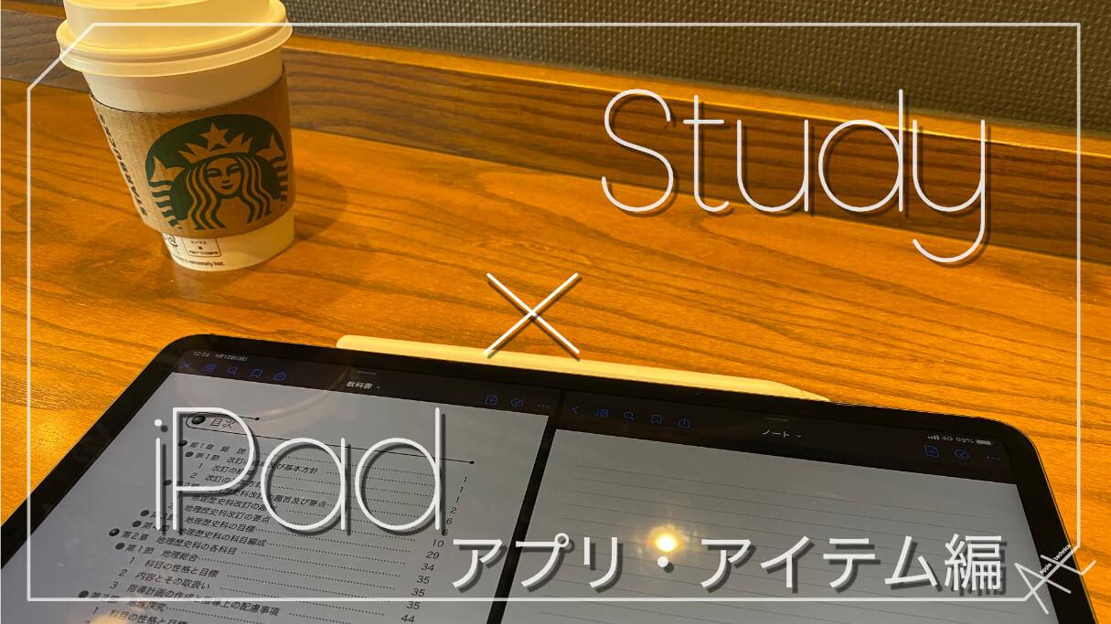 iPad勉強術アプリアイテム