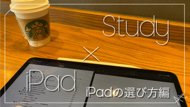 勉強用iPadの選び方
