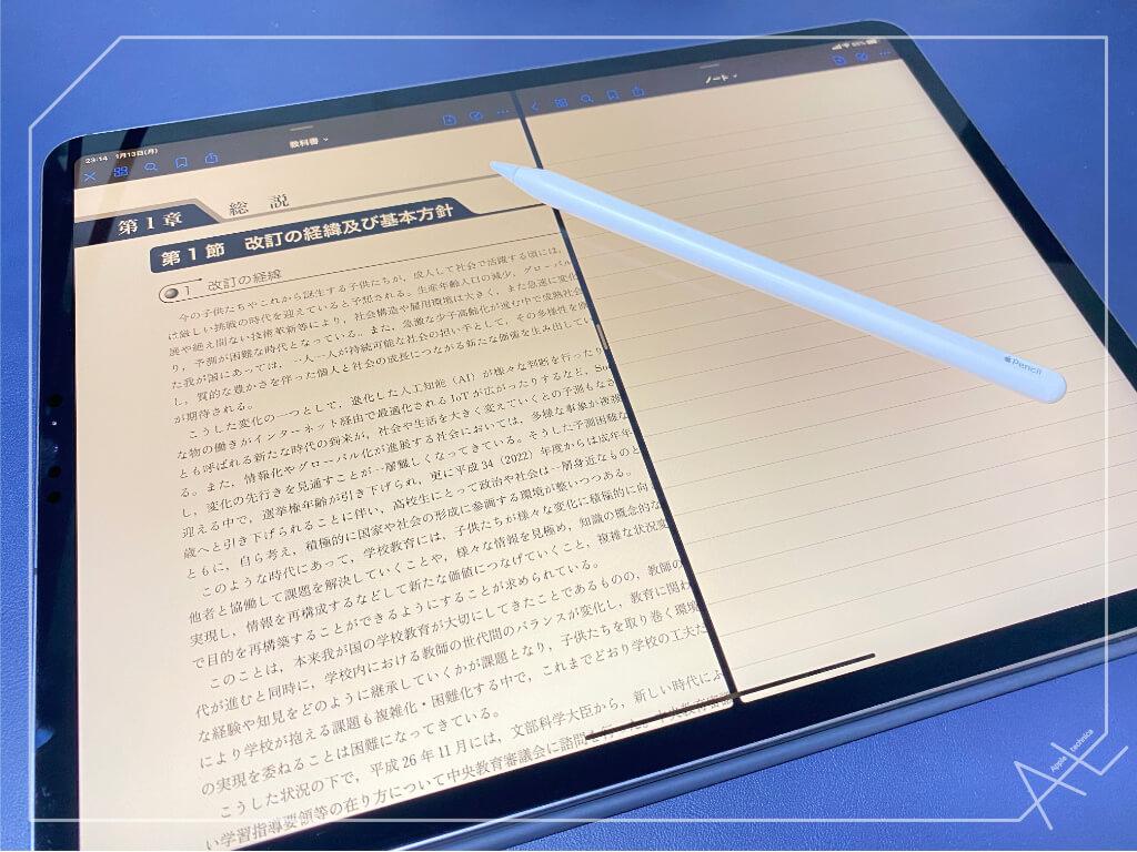 iPadでSplitview