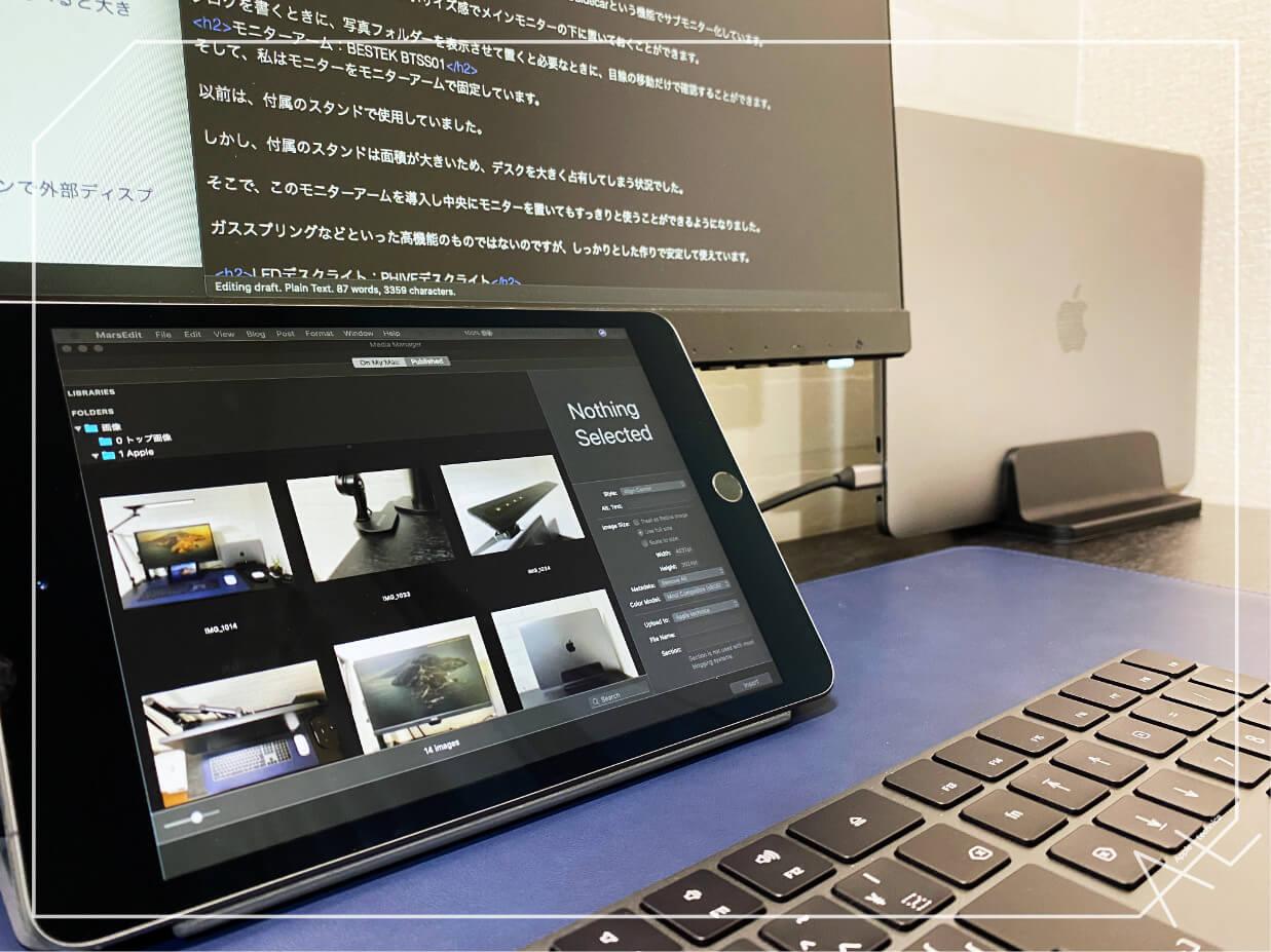 iPad miniはサブモニター化