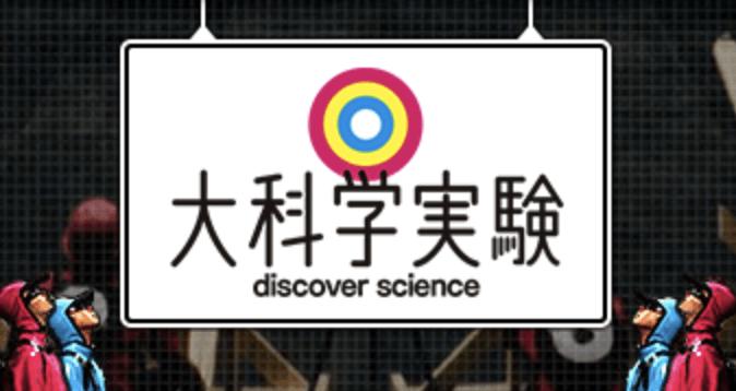 物理の息抜き勉強法|NHK Eテレ「考える ...