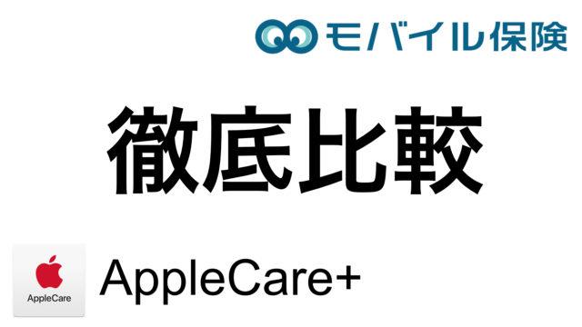 モバイル保険xAppleCare比較