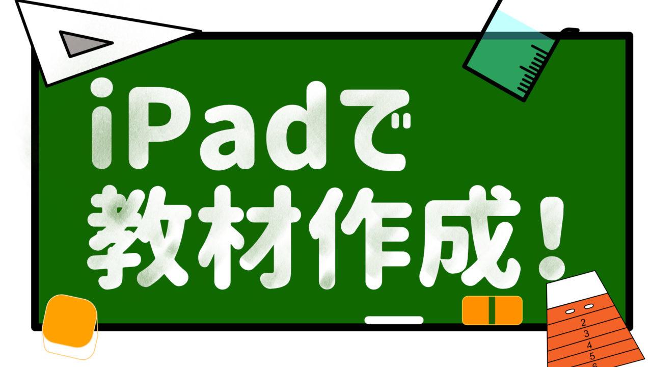 iPadで教材作成