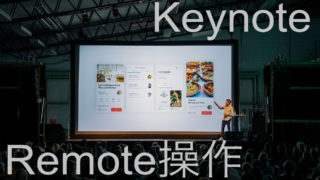 KeynoteRemote操作