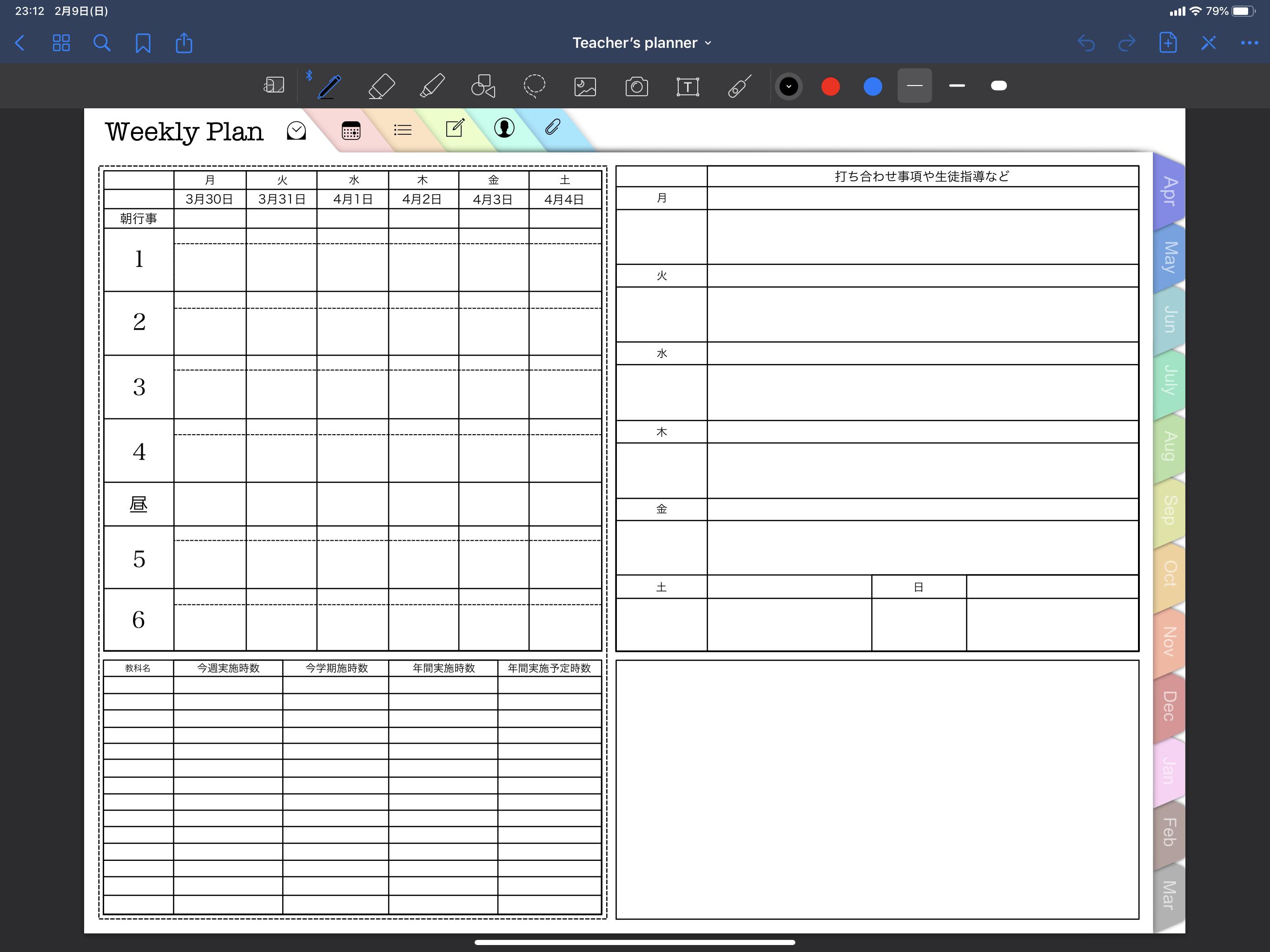 PDF版教務必携