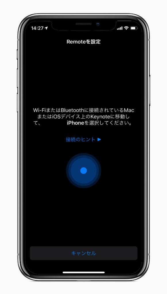 iPhoneでRemote設定7