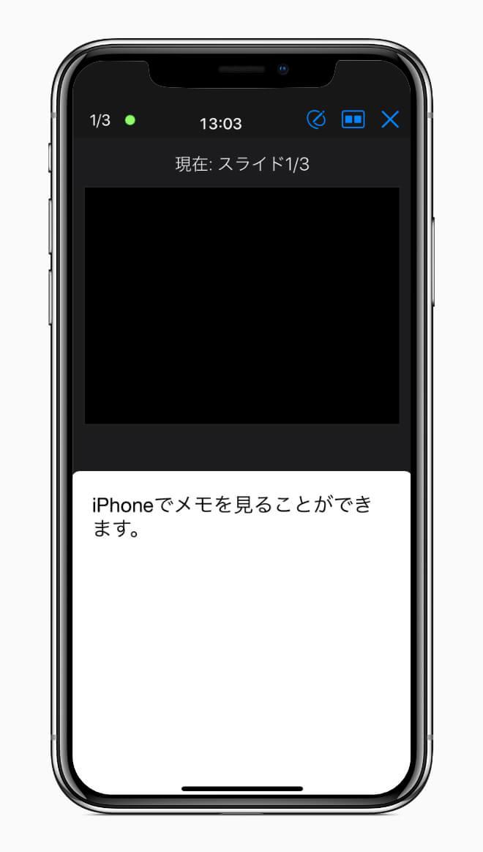 iPhoneでKeynote操作