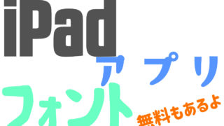 iPadにフォントを追加する方法