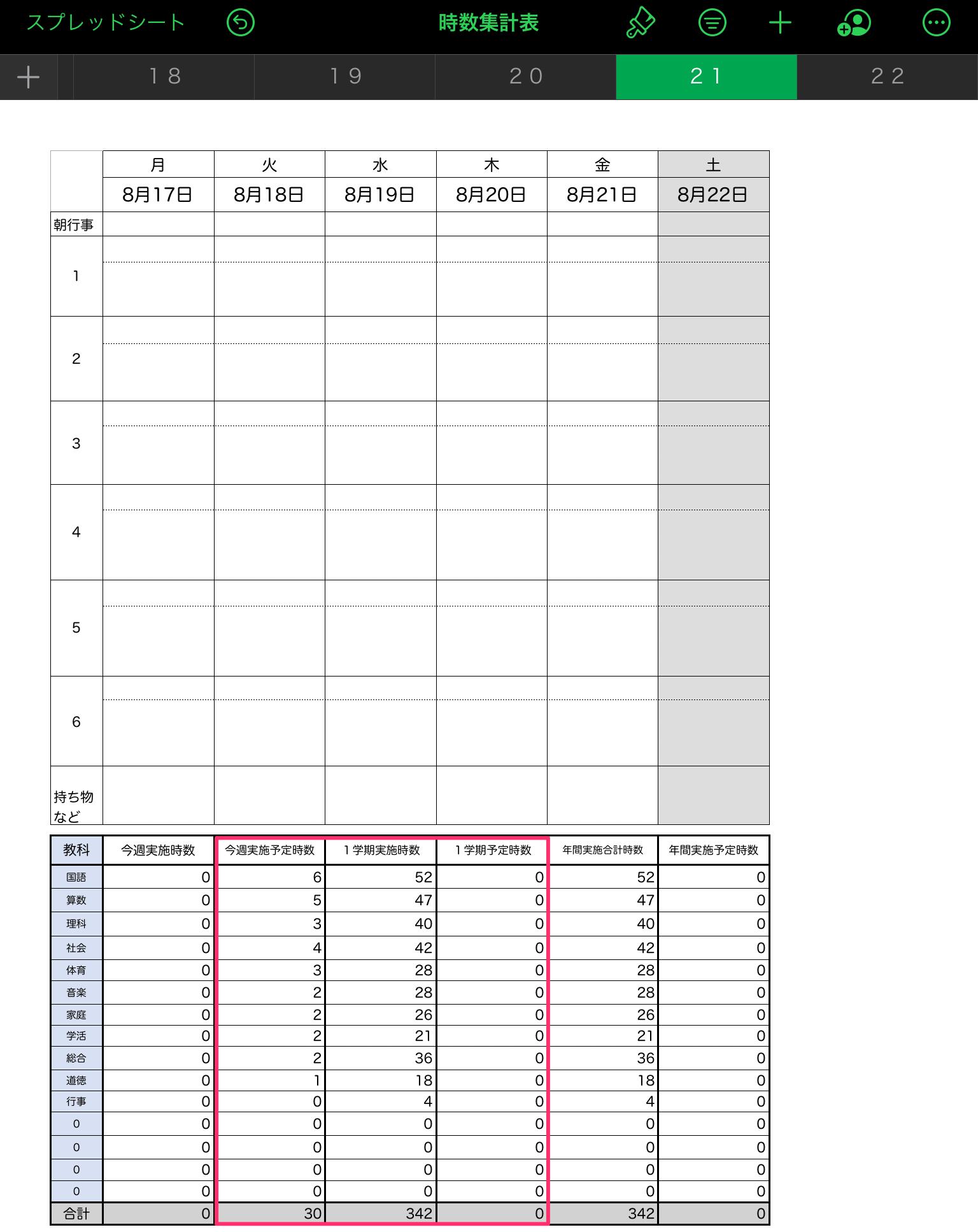 学期変更1