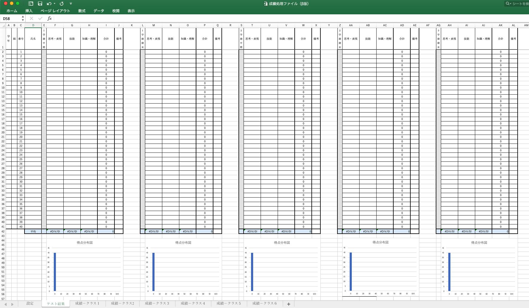 成績処理 テスト結果