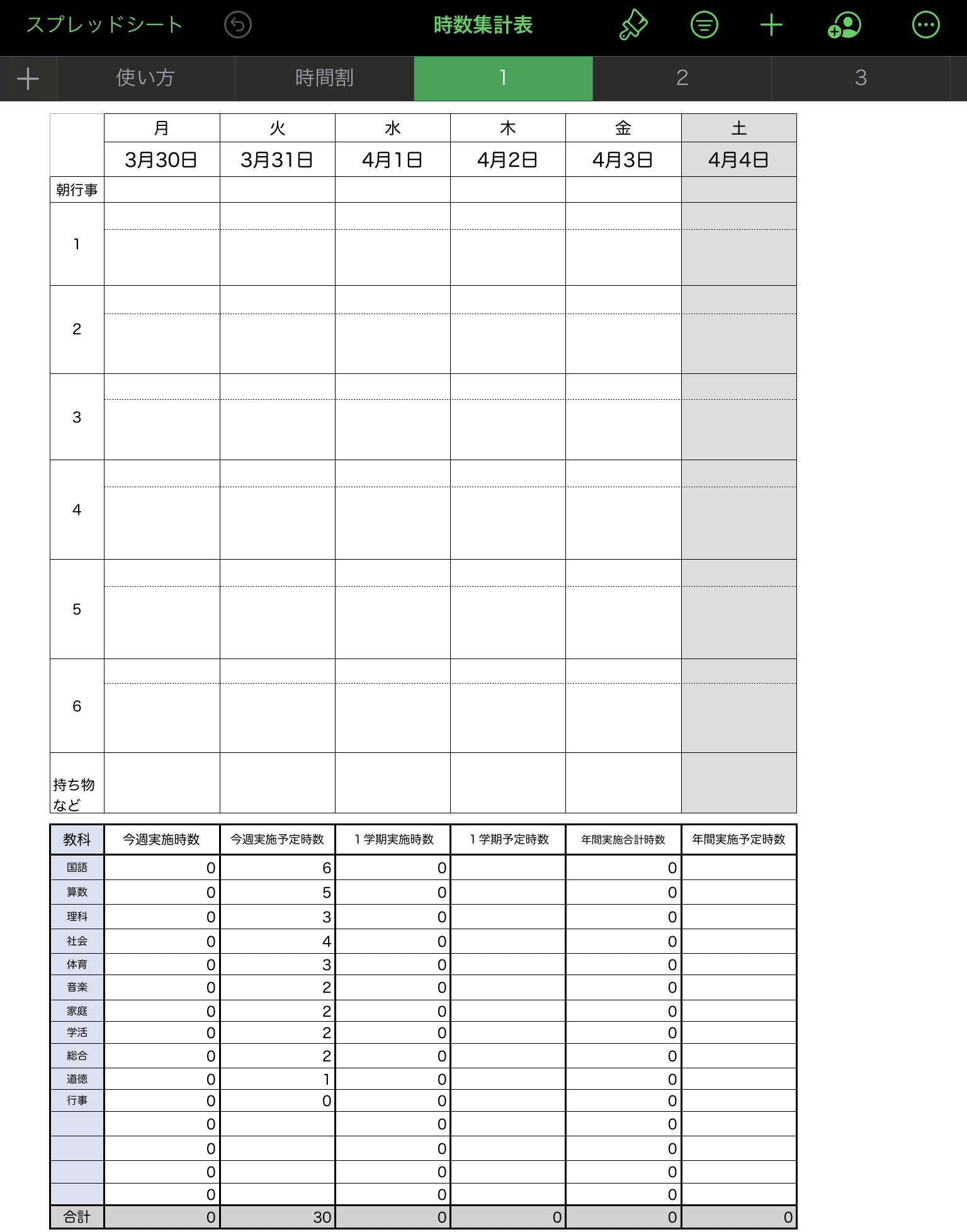 時数集計表
