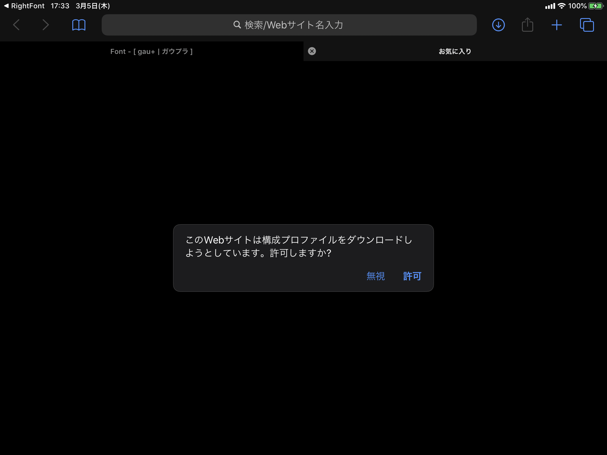 プロファイルダウンロードの許可