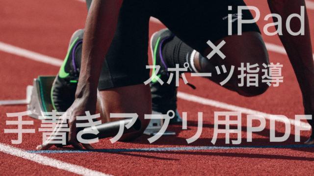 スポーツ指導用PDF
