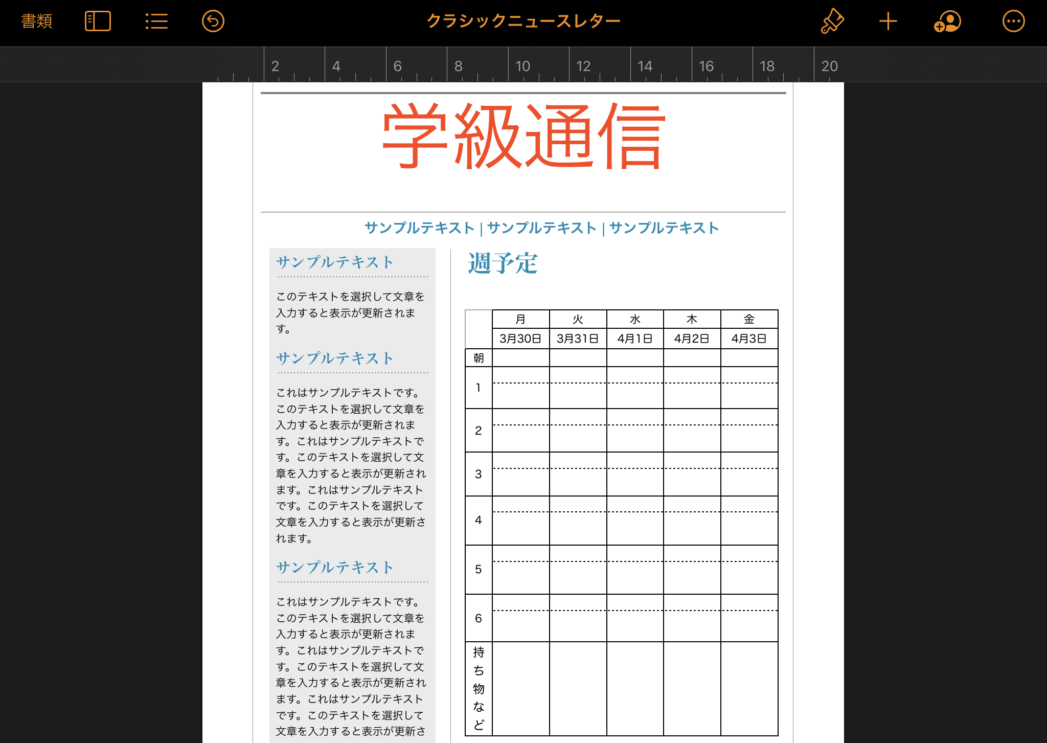 Numbersから貼り付け