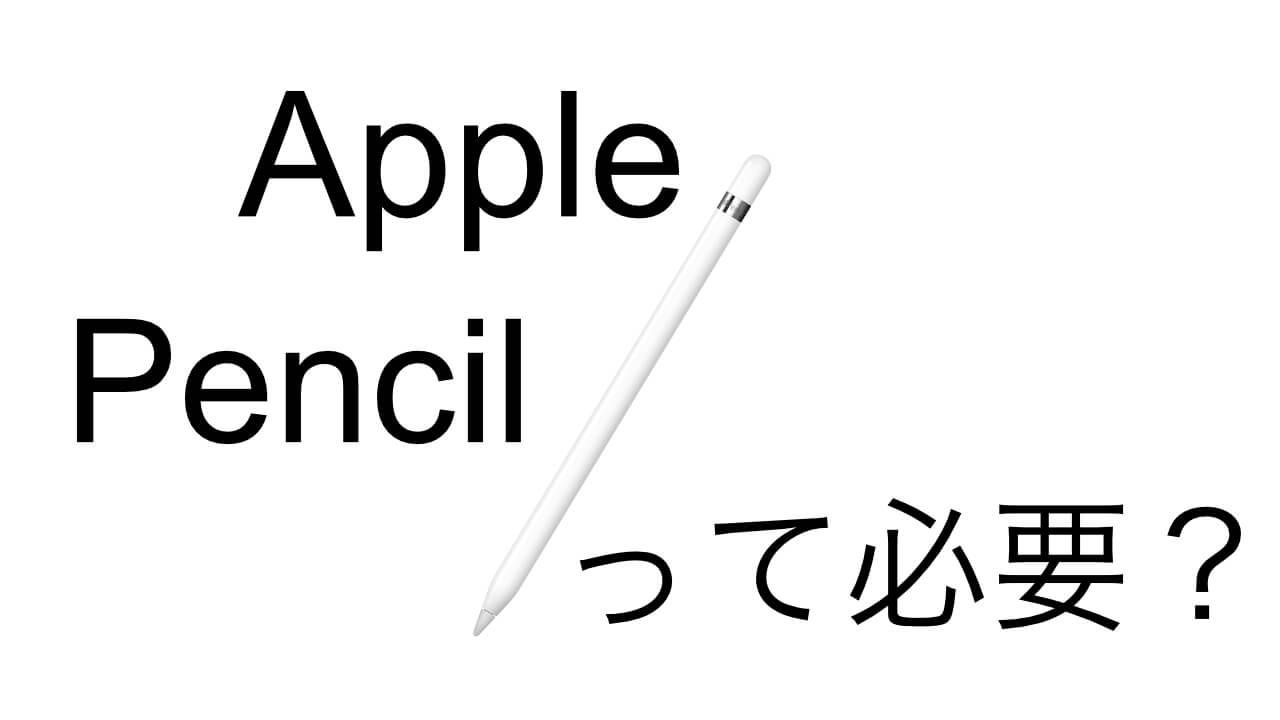 ApplePencilは必須