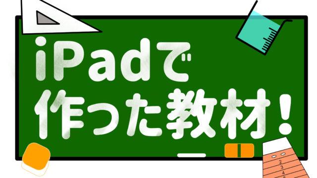 iPadでつくった教材