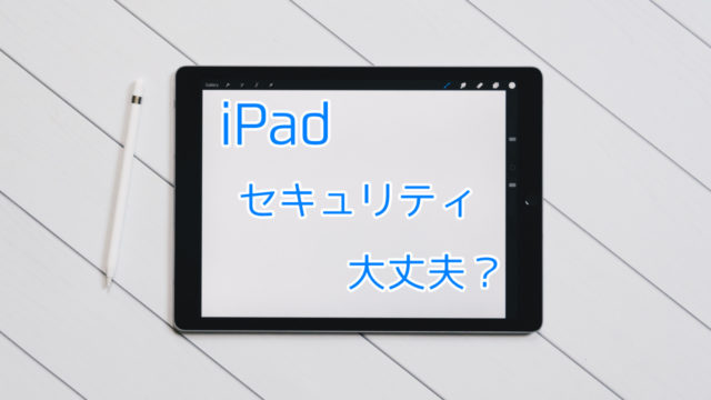 iPadSecurity