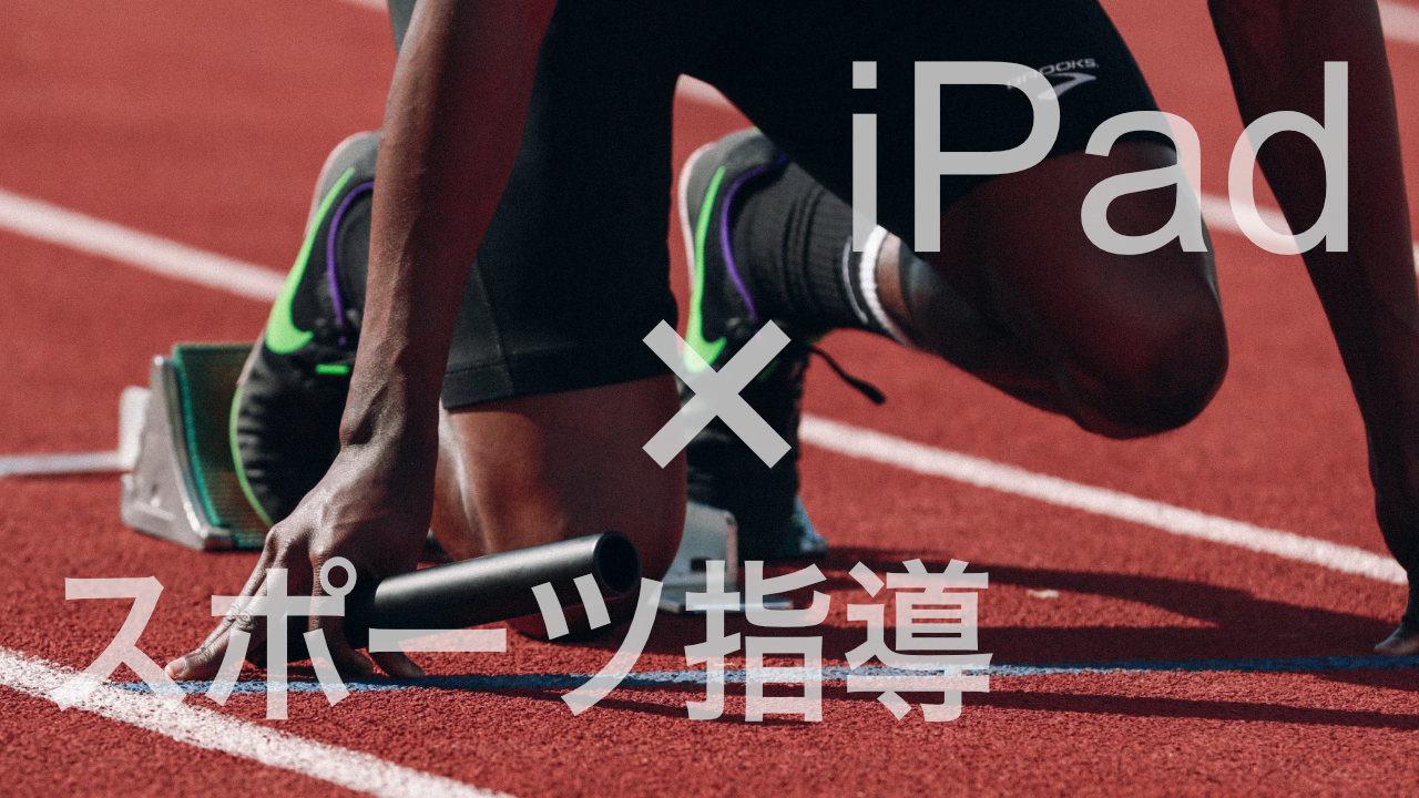 iPadでスポーツ指導