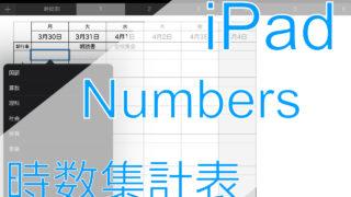 Numbersポップアップメニューの設定方法