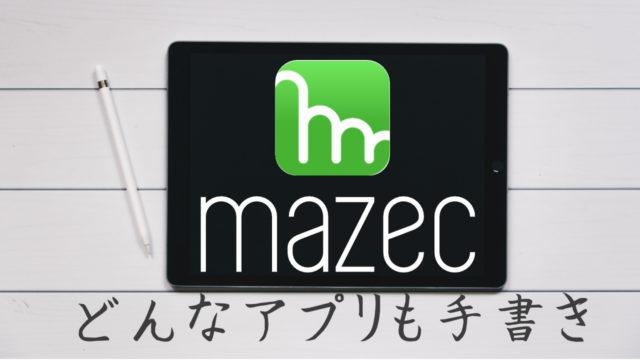 mazecの紹介