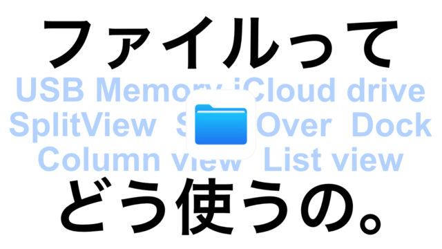ファイルアプリ活用法