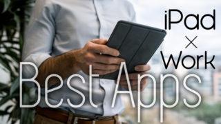 仕事におすすめiPadアプリ
