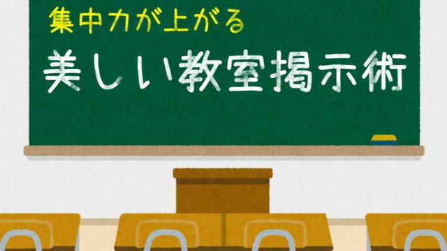 教室掲示術