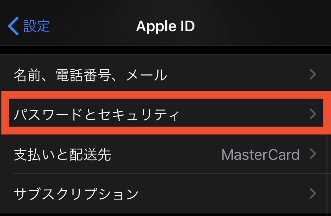 AppleIDの設定