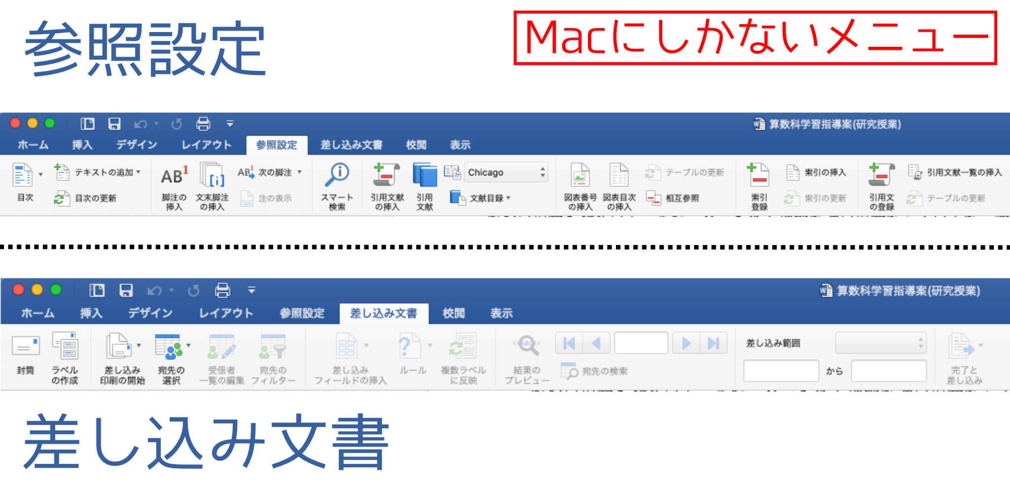 Macのみのメニュー
