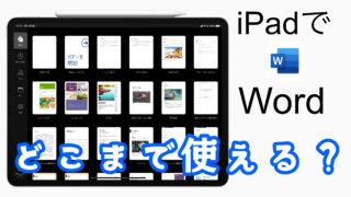 iPadでWordどこまで使える?