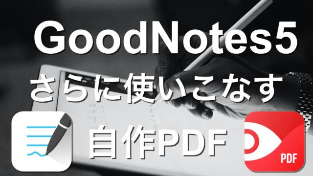 GoodNotesに自作PDFを入れよう