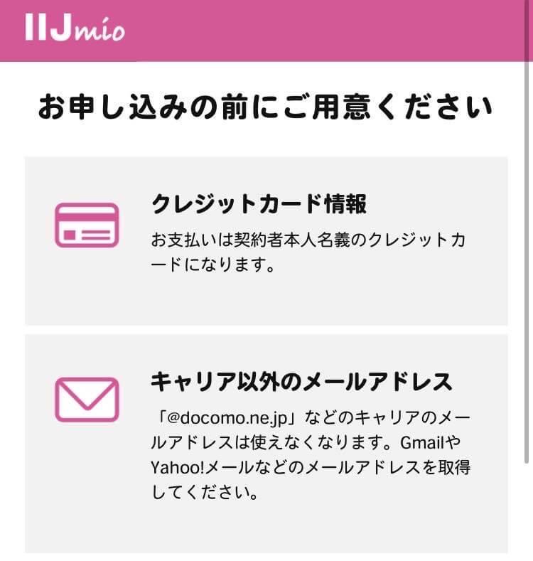 IIJmio申し込み1