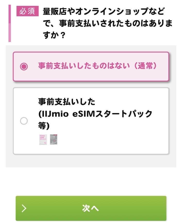 IIJmio申し込み2