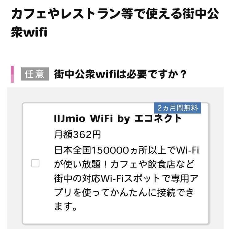 IIJmio申し込み6