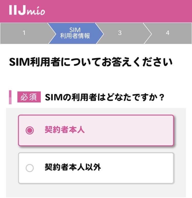 IIJmio申し込み7