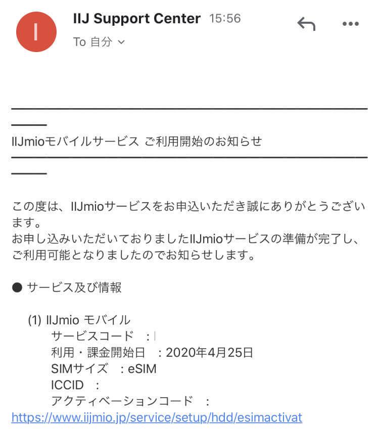 IIJmio登録完了メール