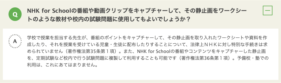 NHKforSchoolキャプチャ