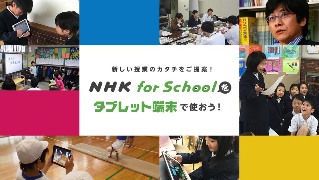 NHKforSchoolタブレット活用例