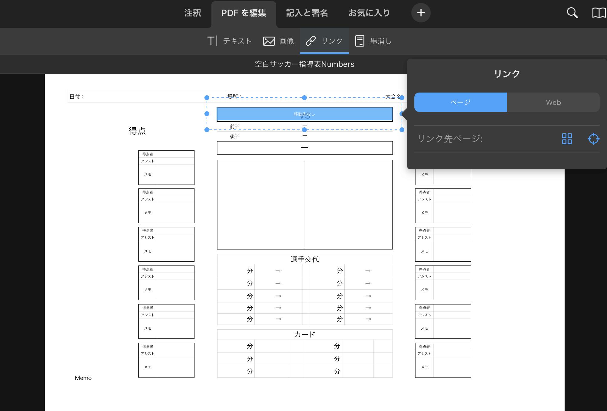 PDFExpertでリンク設定