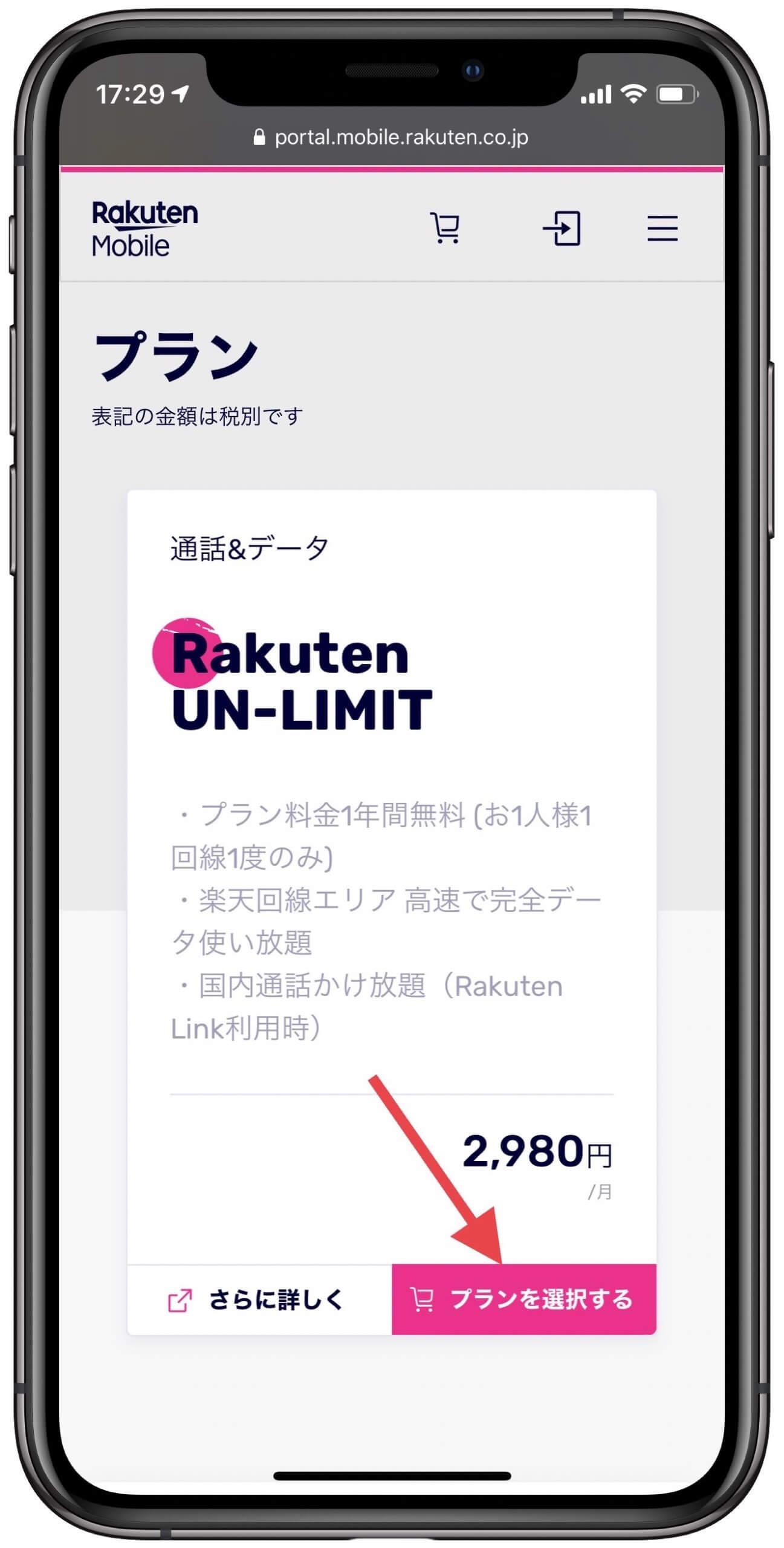 Rakuten申し込み2