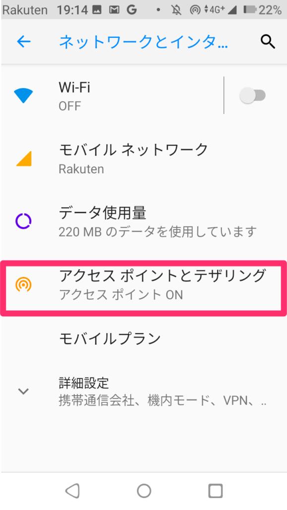 Rakutenminiテザリング設定2