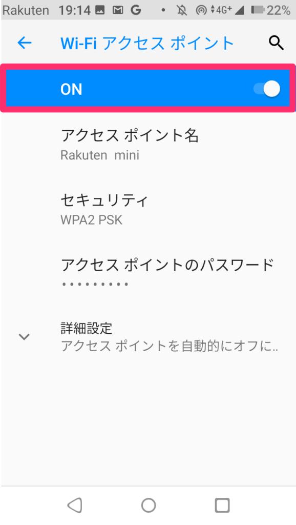 Rakutenminiテザリング設定3