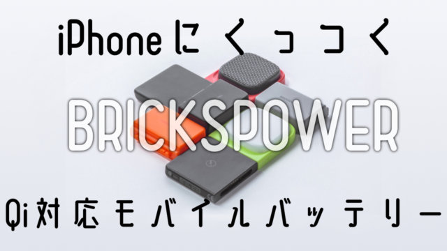 BricksPower