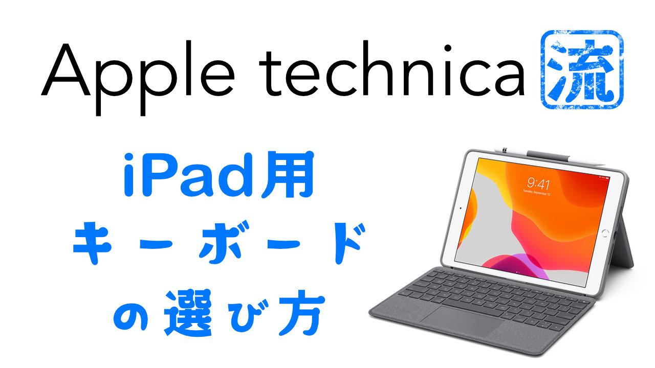 iPad用キーボードの選び方