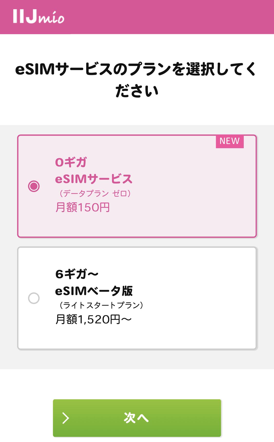 Iijmio申し込み0