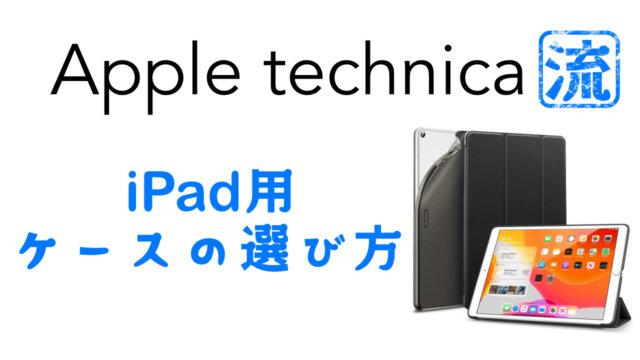 iPadケースの選び方