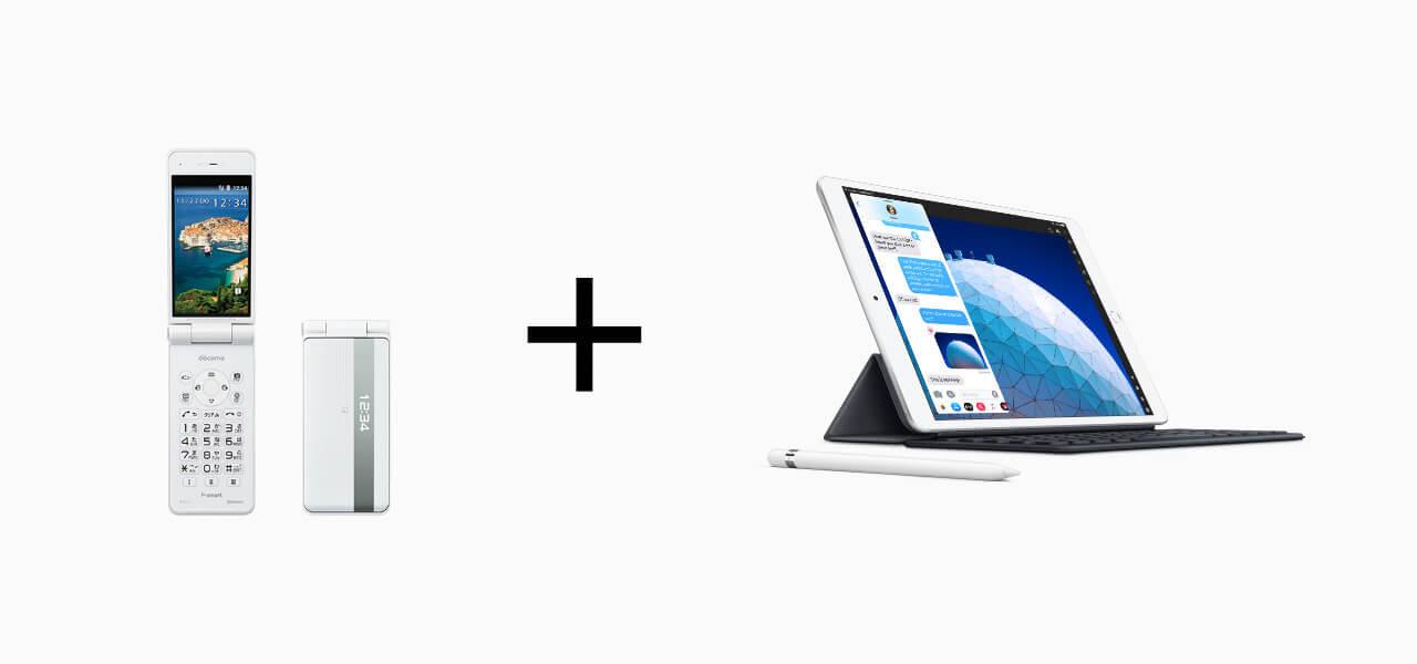 携帯とiPad2台持ち