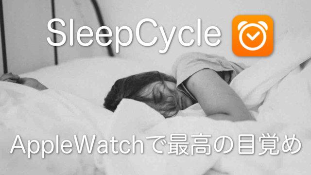 SleepCycleで最高の目覚めを