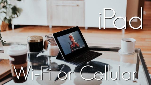 iPadはWi-Fiモデルとセルラーモデルどちらが良いのか4つのポイントから解説